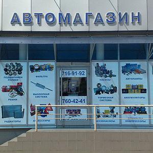 Автомагазины Балыксы