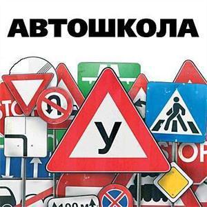 Автошколы Балыксы