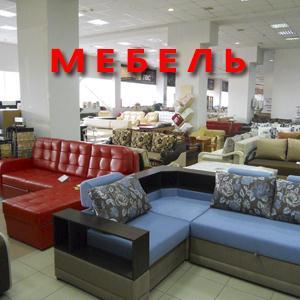 Магазины мебели Балыксы