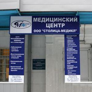 Медицинские центры Балыксы