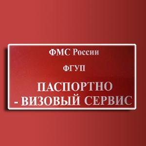Паспортно-визовые службы Балыксы