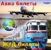 Авиа- и ж/д билеты в Балыксе