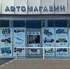 Автомагазины в Балыксе
