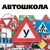 Автошколы в Балыксе