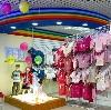 Детские магазины в Балыксе