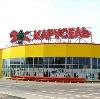 Гипермаркеты в Балыксе