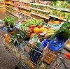 Магазины продуктов в Балыксе
