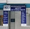 Медицинские центры в Балыксе
