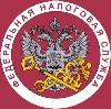 Налоговые инспекции, службы в Балыксе
