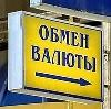 Обмен валют в Балыксе