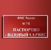 Паспортно-визовые службы в Балыксе