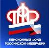 Пенсионные фонды в Балыксе