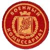Военкоматы, комиссариаты в Балыксе