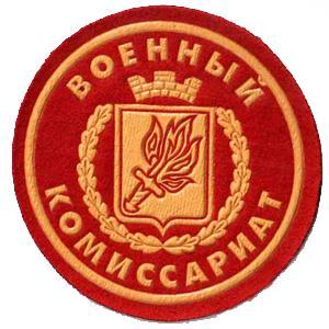 Военкоматы, комиссариаты Балыксы